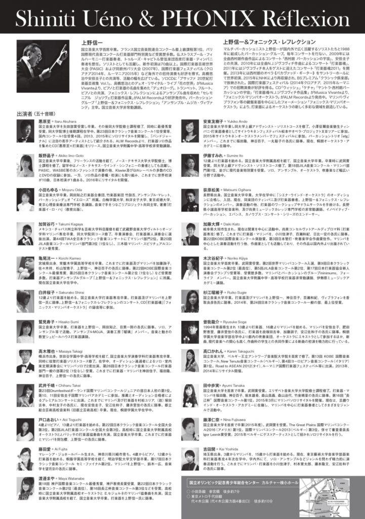 フォニックス・レフレクションによる マリンバ・オーケストラシリーズ第4弾