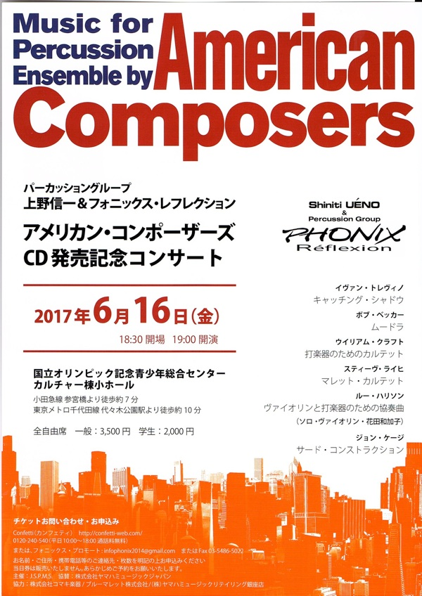 上野信一&フォニックス・レフレクション CD発売記念コンサート