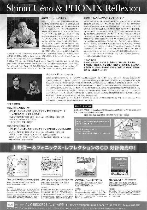 上野信一&フォニックスレフレクション マリンバ・オーケストラVI