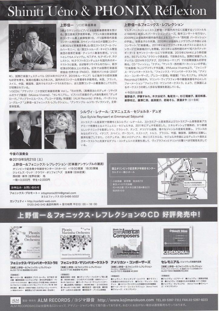 上野信一&フォニックス・レフレクション エマニュエル・セジョルネ・デュオと共に