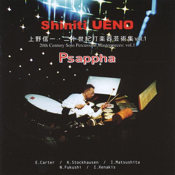 プサッファ 上野信一・二十世紀打楽器芸術集 Vol.1